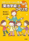 「菊池学級」カラー表紙_R
