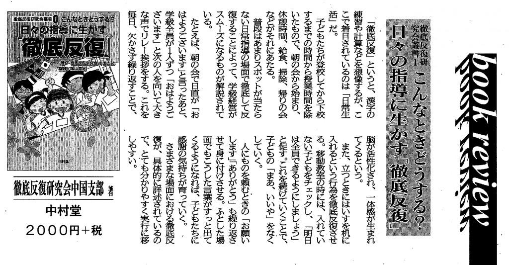 140721教育新聞