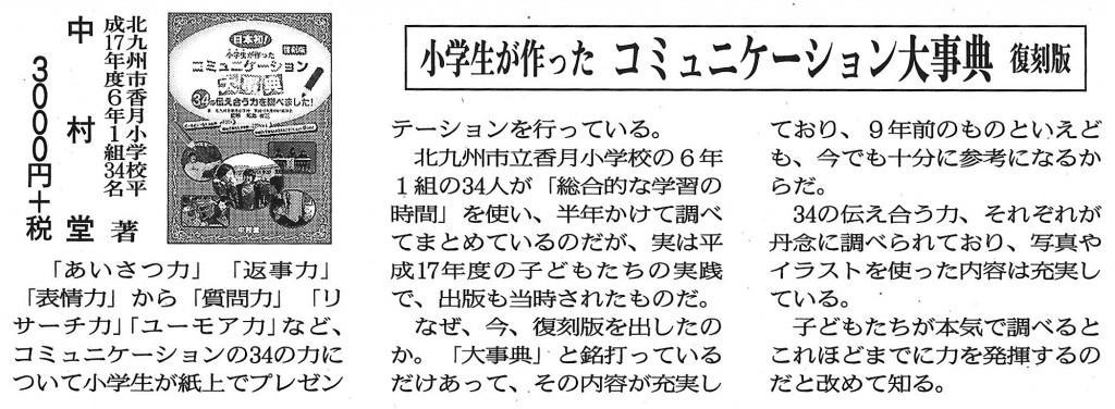 コミュニケーション大事典書評