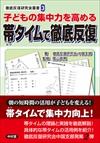 帯タイム(カバー+帯)4CS