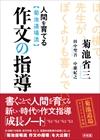 作文の指導(カバー+帯)4Cs