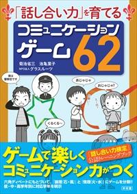 コミュニケーションゲーム62(カバー+帯)4C