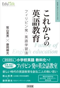 これからの英語教育(カバー+帯)4C