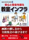 教室インフラ(カバー+帯)4CS