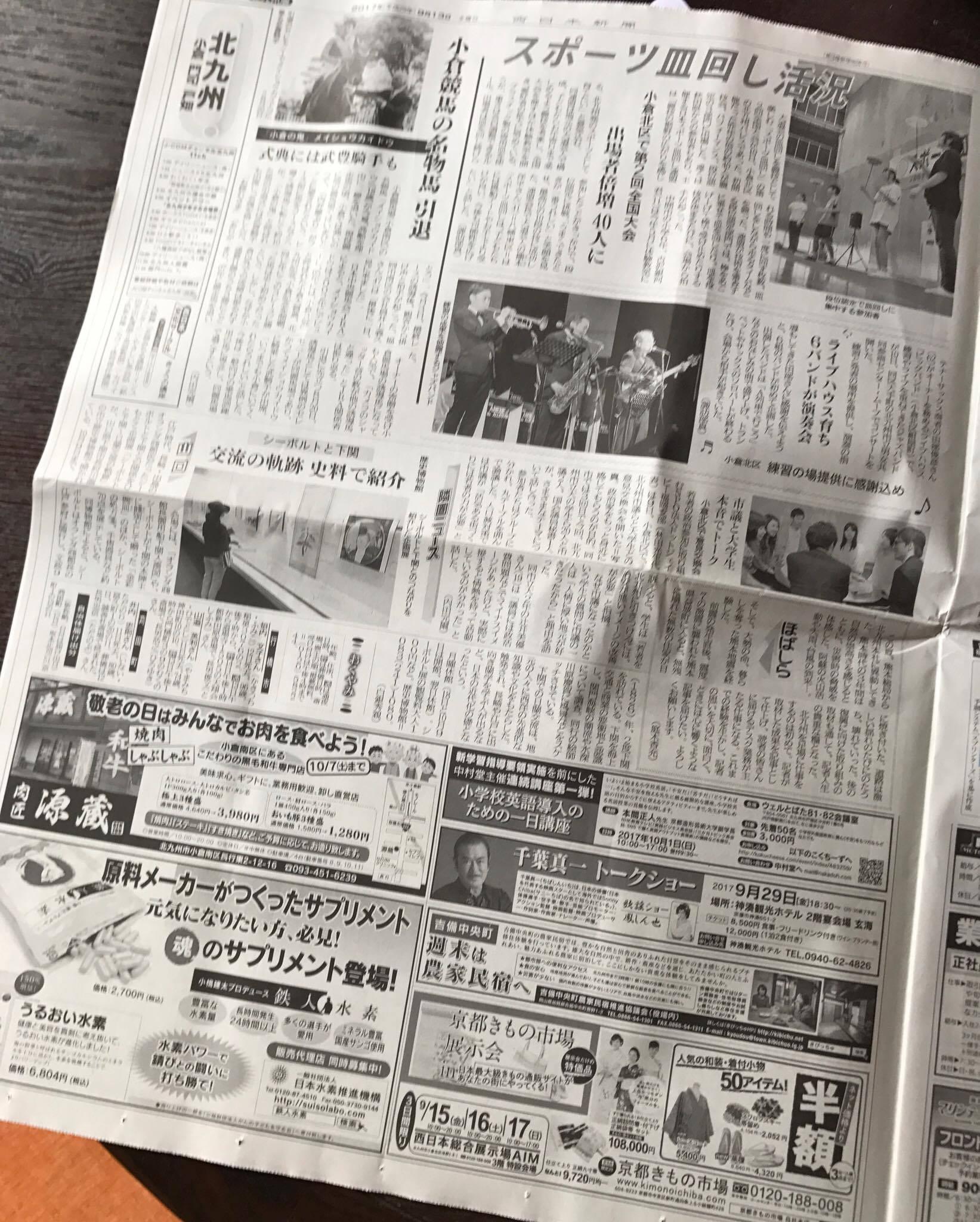 北九州 西日本 新聞